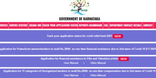 Seva Sindhu Portal | Service Plus (ಸೇವಾ ಸಿಂಧು) Registration & Login