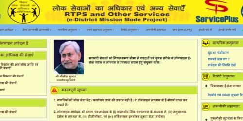 Rtps Bihar Gov.in [2021]  | Know Your Application Status